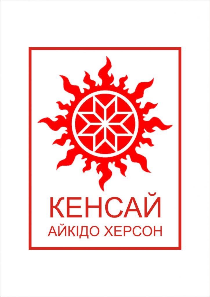 клуб айкидо Херсон, айкидо в Херсоне, айкидо херсон, боевые исскуства Херсон